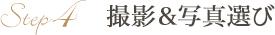 Step4 撮影・写真選び